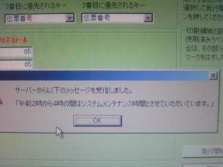 送付作成ソフトの悪夢