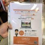 水島中央図書館 スポンサー掲載!