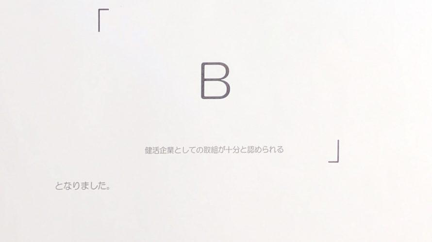 なぜ「B」なのか!?