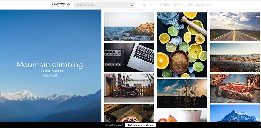 商用可能な無料写真サイト