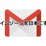 Gmail APIで JST 日本標準時 でクエリーを送る
