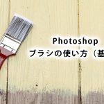Photoshopのブラシ