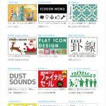 商用可能なイラストフリー素材サイト