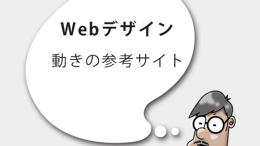 動きの参考サイト