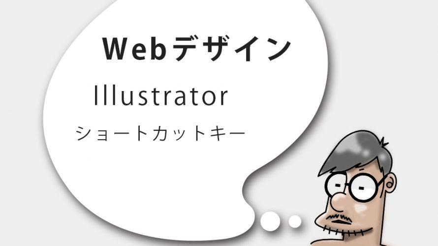 Illustratorのショートカット
