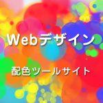 配色ツールサイト