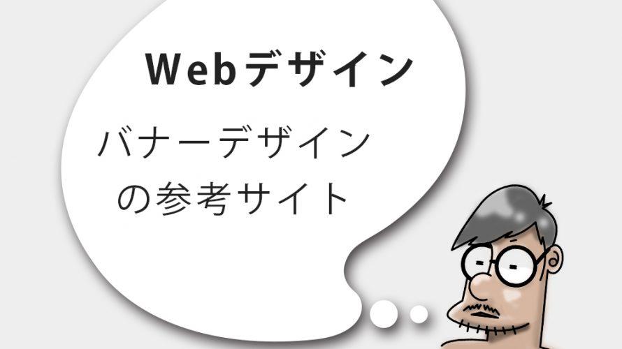 バナーデザイン参考サイト