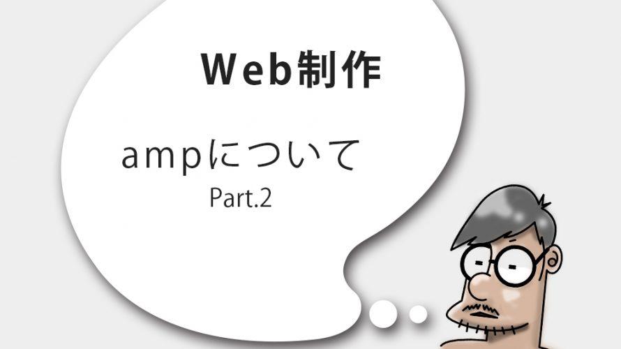 ampについて Part.2