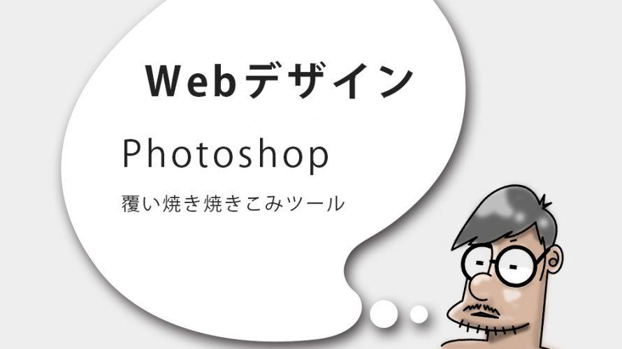 Photoshop 覆い焼き・焼きこみツール