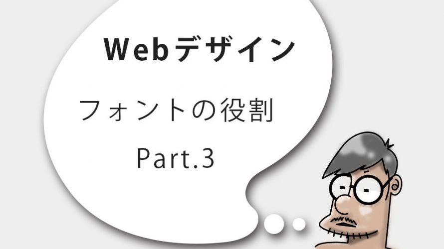フォントの役割 Part.3