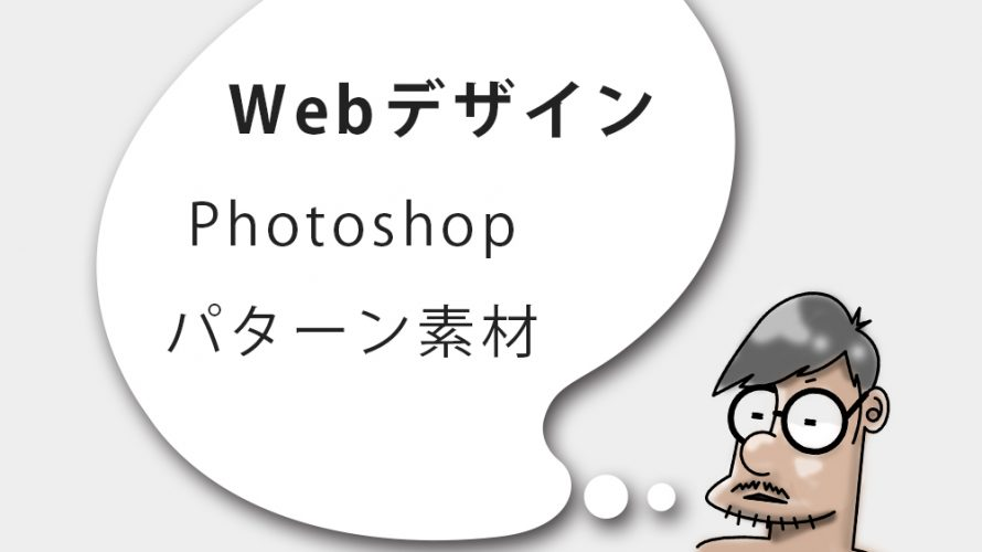 Photoshop パターン素材