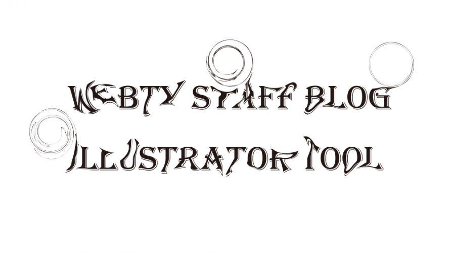 Illustrator ツール