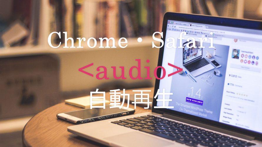 ChromeとSafariでaudioタグを自動再生するための対策