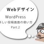 WordPress新しい投稿画面の使い方 Part.2