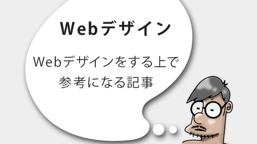 WEBデザインをする上で参考になる記事