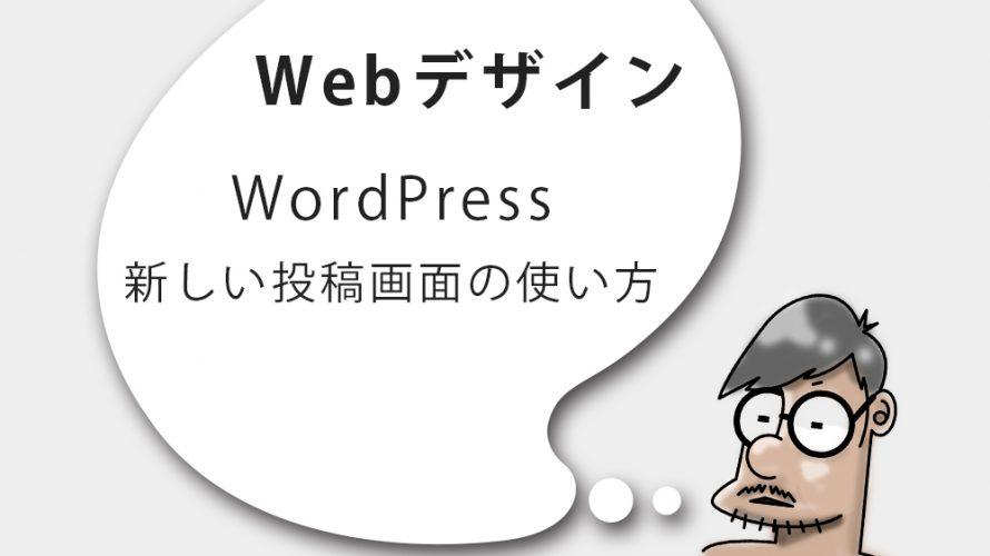 WordPress新しい投稿画面の使い方