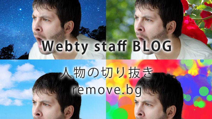 人物の切り抜き remove.bg