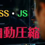 CSSとJSをAtomで自動的に圧縮する
