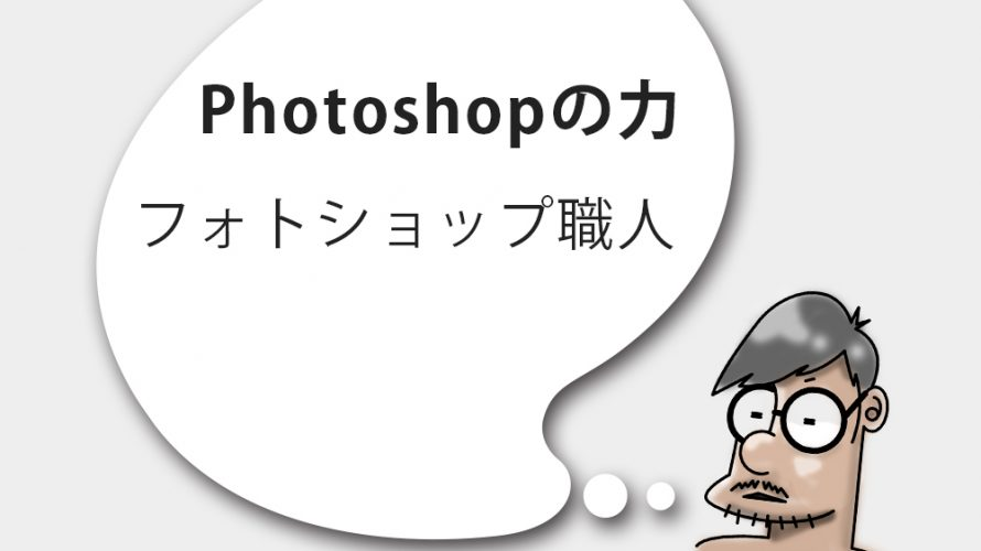 Photoshopの力