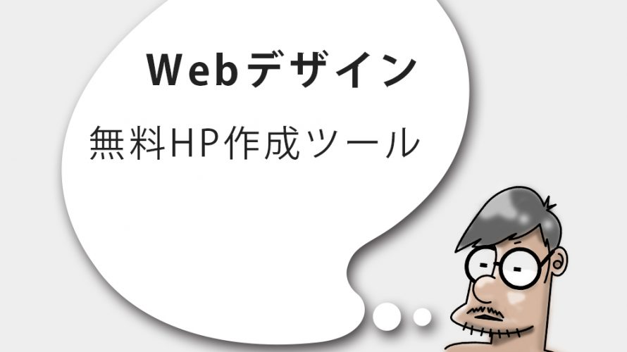 無料で簡単なHP作成ツール