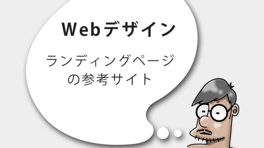 ランディングページの参考サイト