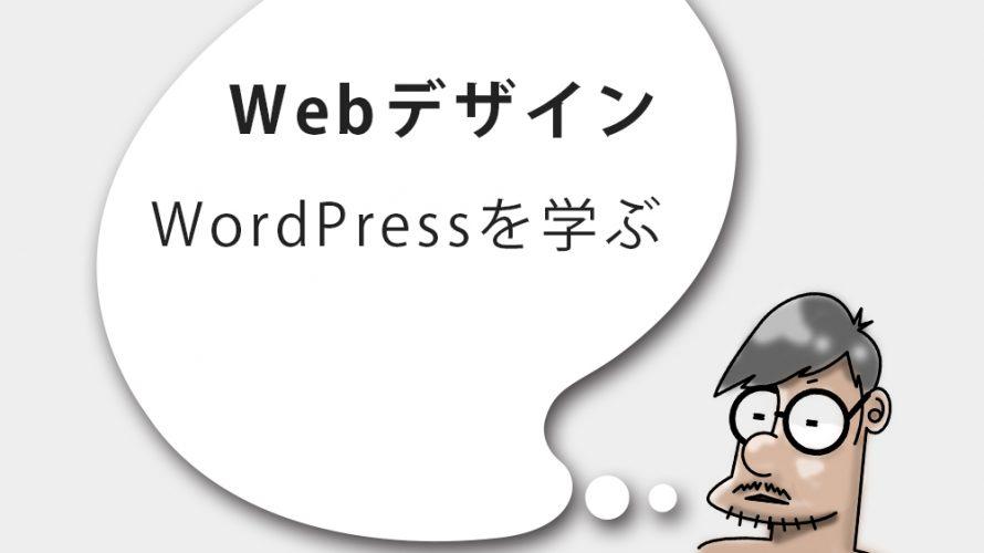 WordPressを学ぶ