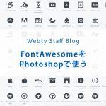 FontAwesomeをPhotoshopで使う