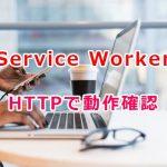 http上でのService Workerの動作確認