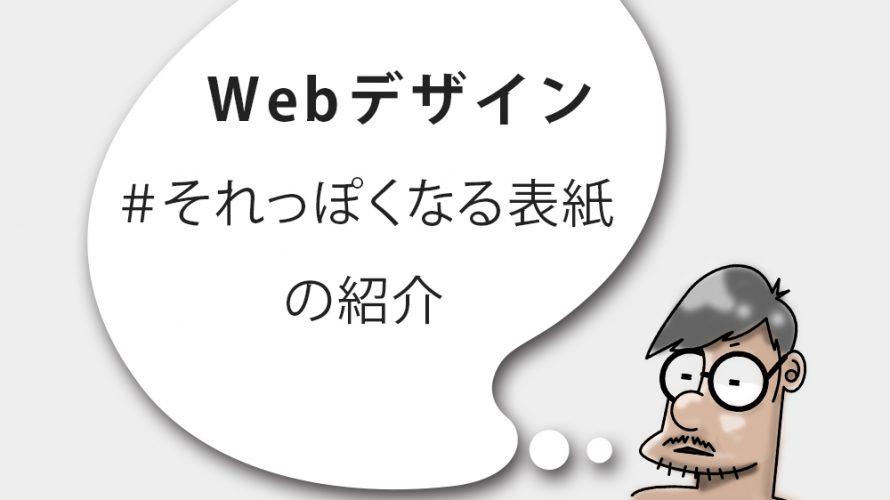 #それっぽくなる表紙の紹介 Part.3