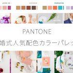PANTONE結婚式人気カラーパレット