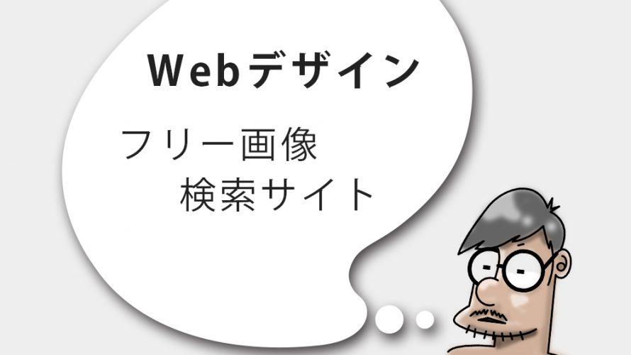 フリー画像検索サイト