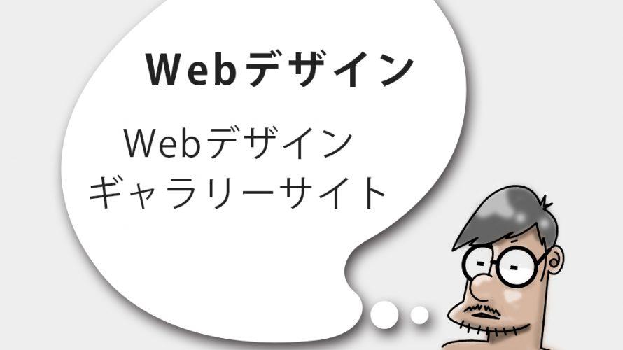 Webデザインギャラリーサイト