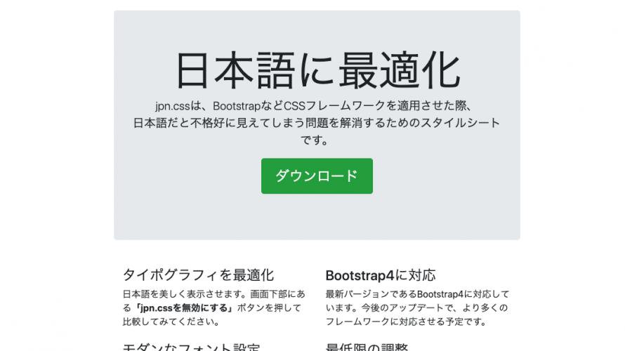 Bootstrap4を日本語でも美しくする表示するテーマ