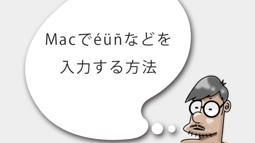 Macでéüñなどを入力する方法