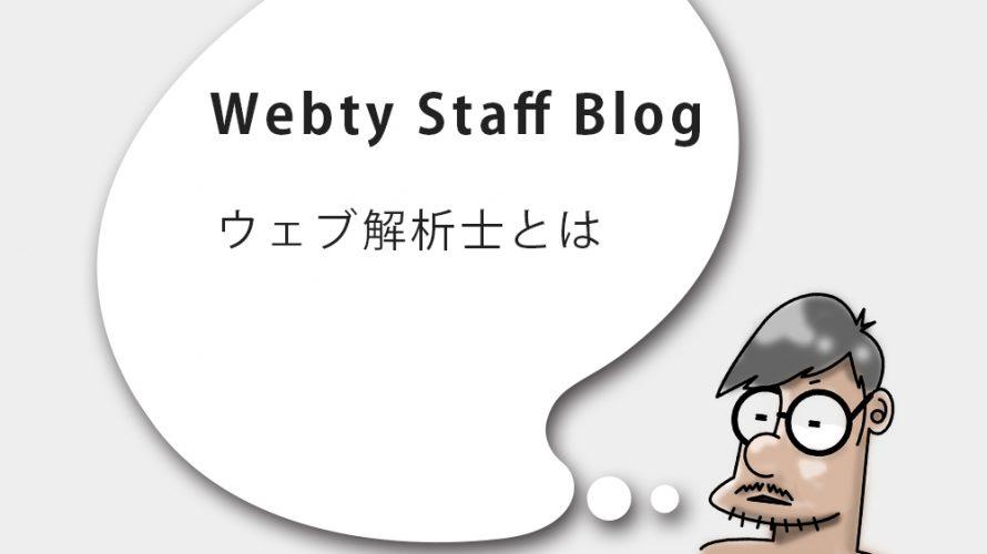 ウェブ解析士