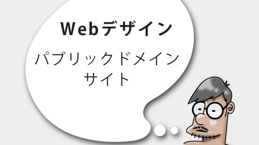パブリックドメインサイト