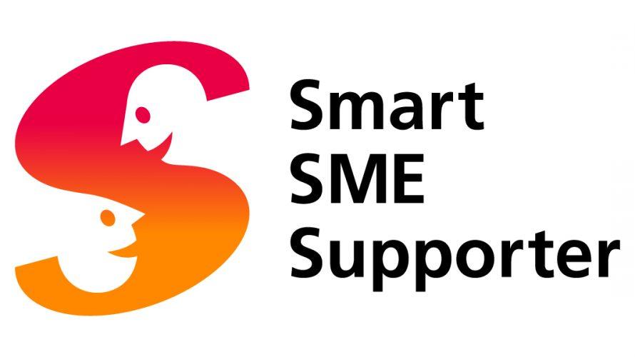 経済産業省主管「スマートSMEサポーター」に認定されました!