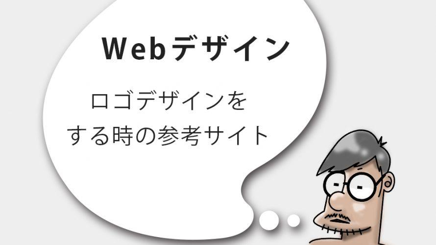 ロゴデザインをする時の参考サイト