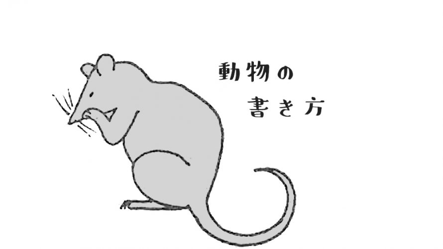 動物の書き方