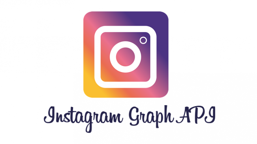 Instagram Graph API v10.0 を使ってインスタの投稿を埋め込む方法