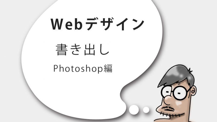書き出し Photoshop編