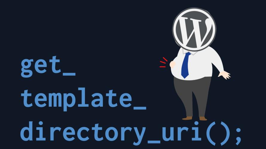 get_template_directory_uri();って長くね?