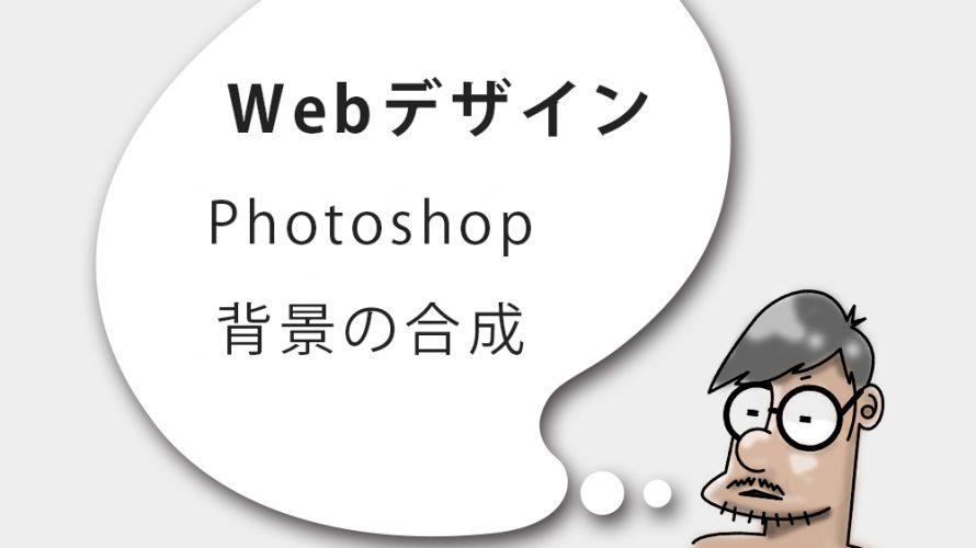 Photoshop 背景の合成