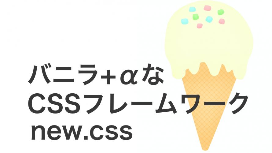 クラスレスなCSSフレームワーク new.css