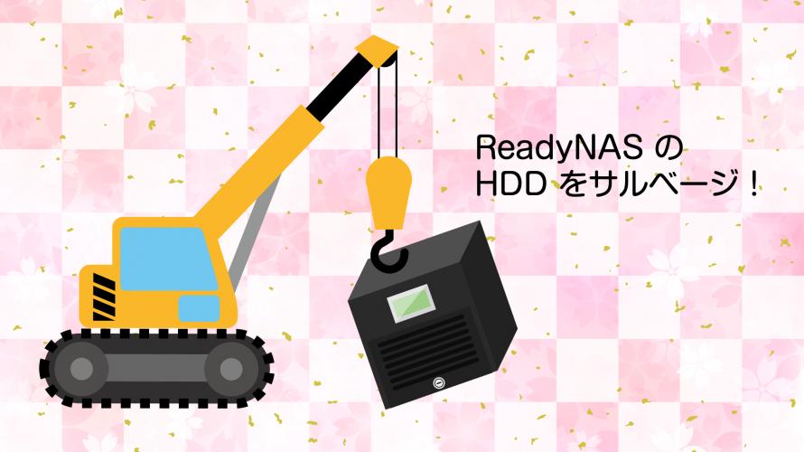ReadyNASのHDDをLinuxでマウントしてサルベージ!