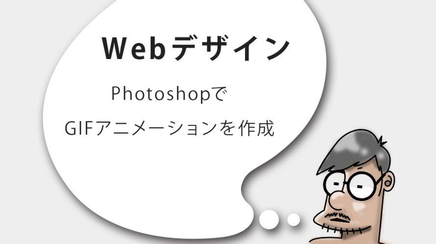 PhotoshopでGIFアニメーションを作成