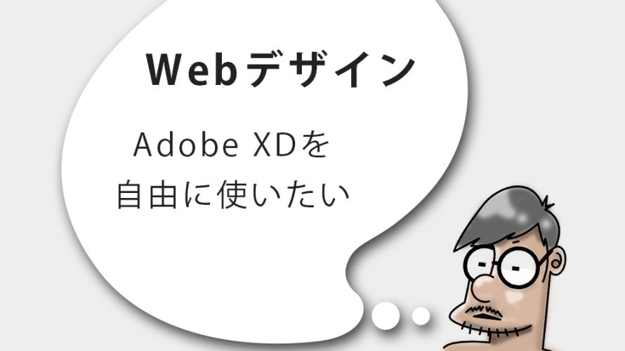 Adobe XDを自由に使いたい