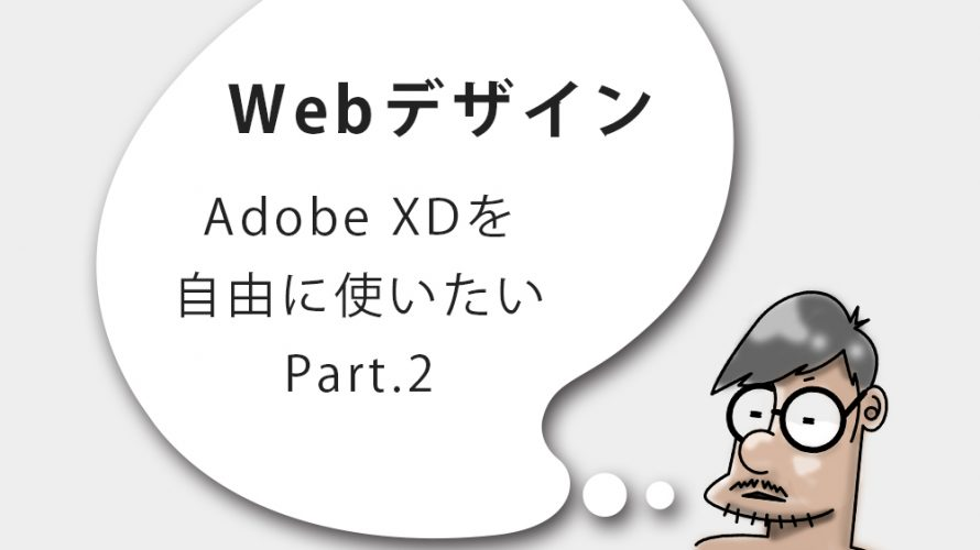 Adobe XDを自由に使いたい 2