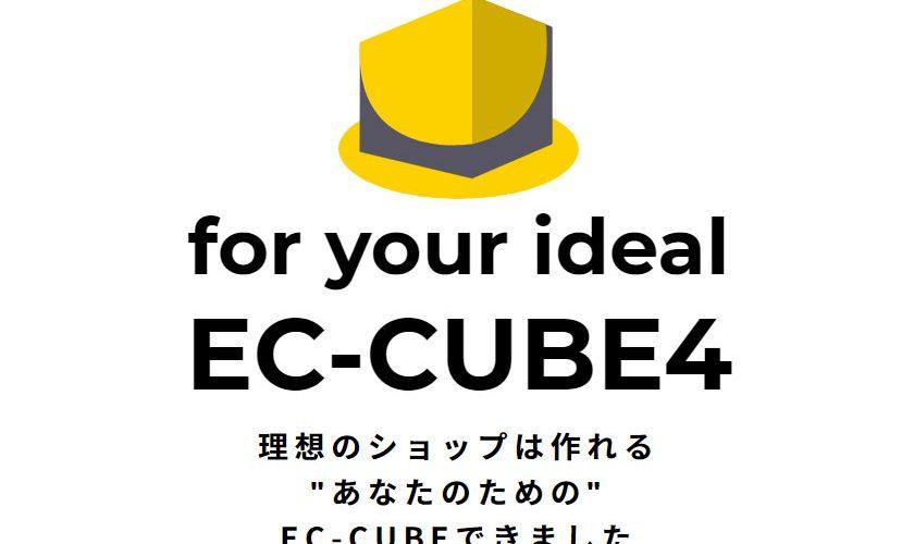DockerでEC-CUBE4を開発する手順