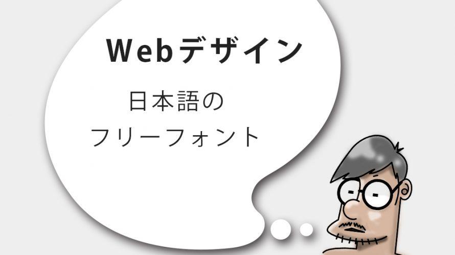 日本語のフリーフォント Part.2